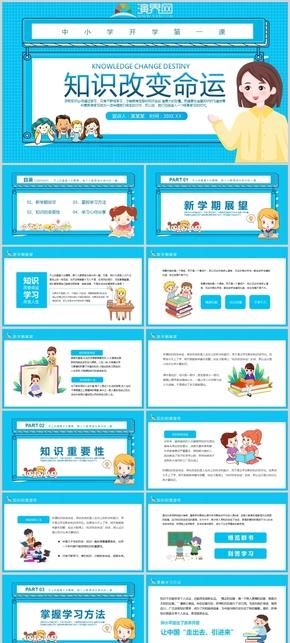 藍色知識改變命運中小學開學第一課動態PPT模板