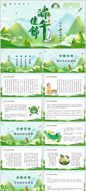 創意綠色五月初五端午節日介紹PPT模板