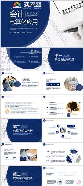 藍色系會計電算化應用畢業論文答辯模板