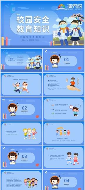 卡通校園安全教育知識主題班會模板
