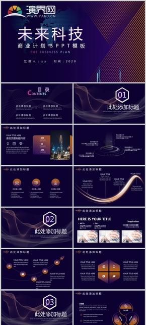 橙紫科技風未來科技商業計劃書PPT模板