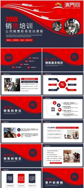 红黑撞色公司销售职场培训课程PPT模板