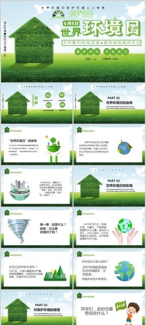 6月5日世界環境日倡導綠色簡約生活模板