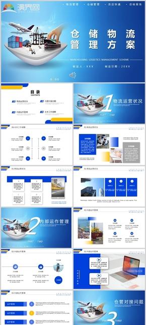 藍色倉儲物流管理方案總結報告PPT模板