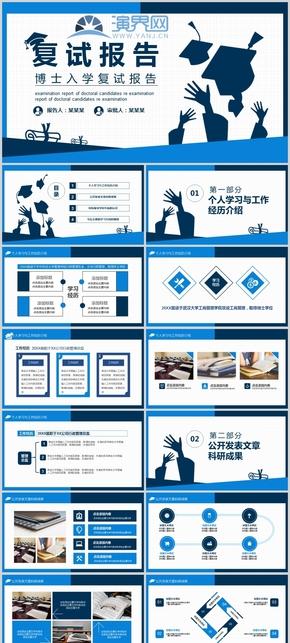藍色博士入學復試報告動態PPT模板