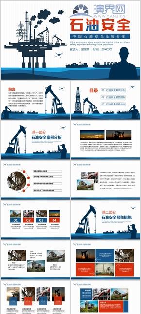 中國石油安全經驗分享動態PPT模板