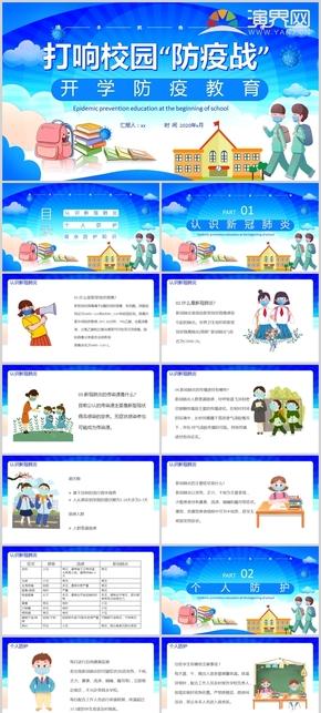 藍色卡通開學防疫教育課件