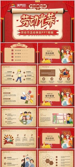 紅色復古創意勞動節勞動光榮活動策劃模板