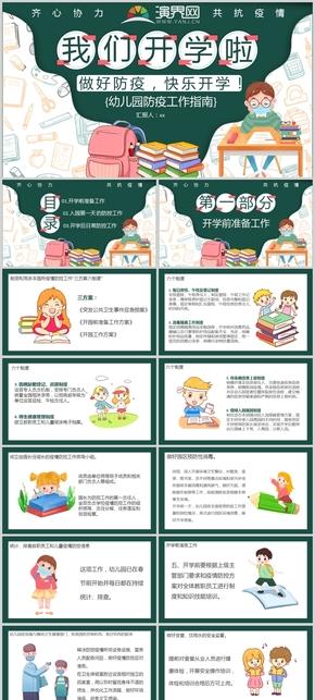 做好防疫快樂開學幼兒園防疫工作指南模板