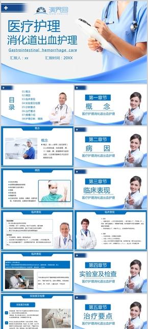 藍色醫療護理消化道出血護理PPT模板
