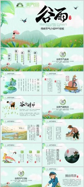 清新插畫風谷雨傳統節氣介紹PPT模板
