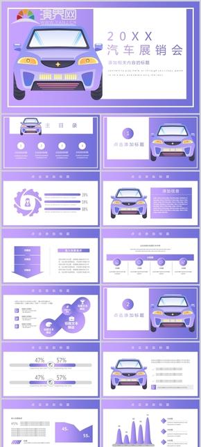 紫色卡通汽車展銷會PPT模板