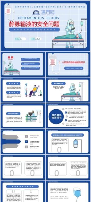 臨床護理靜脈輸液的安全問題醫療介紹PPT模板