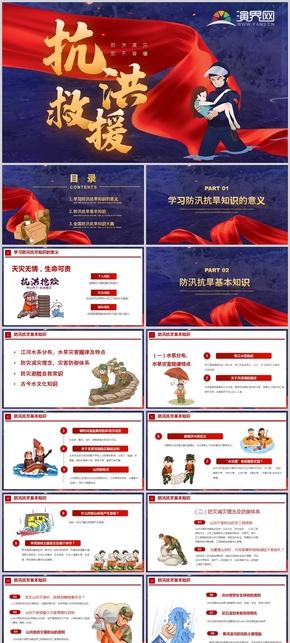红色党建风抗洪救援救灾政策宣传PPT模板
