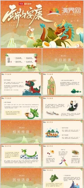 國潮中國風傳統節日端午介紹PPT模板