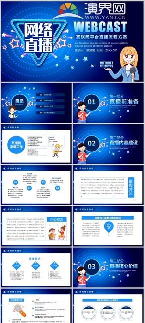 藍色互聯網平臺直播流程方案動態PPT模板
