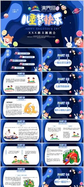 深藍六一兒童節卡通創意剪紙風節日介紹PPT模板