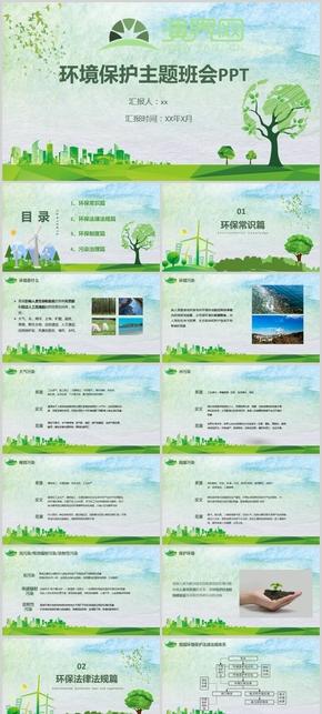綠色公益環境保護主題班會PPT模板