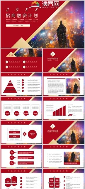 紅色高端招商融資計劃PPT模板