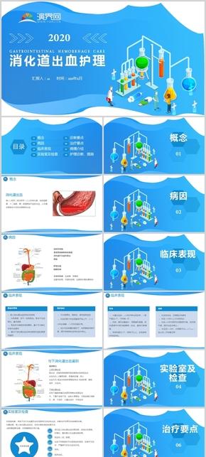 蓝色卡通消化道出血护理主题PPT模板