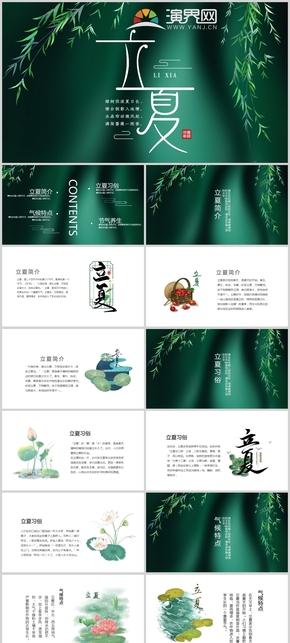 亮綠色中國風傳統節日立夏節氣介紹通用PPT模板