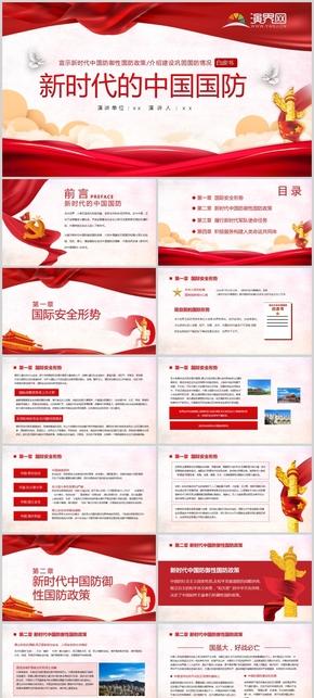 2020年八一建军节新时代的中国国防ppt模板