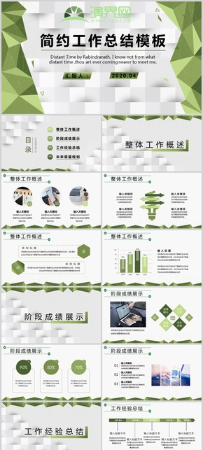 綠色簡約漸變商務匯報通用PPT模板