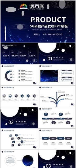 動態星空閃爍深藍5G科技產品發布PPT模板