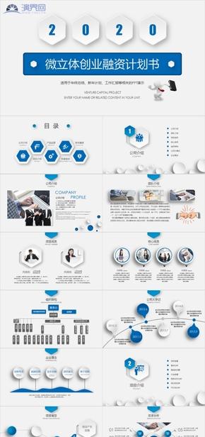 微立体创业融资计划书PPT模板