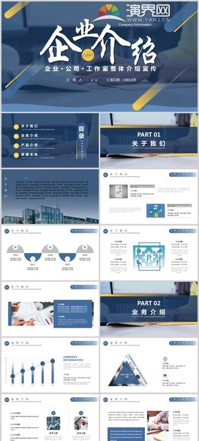 企業公司工作室整體介紹宣傳PPT模板