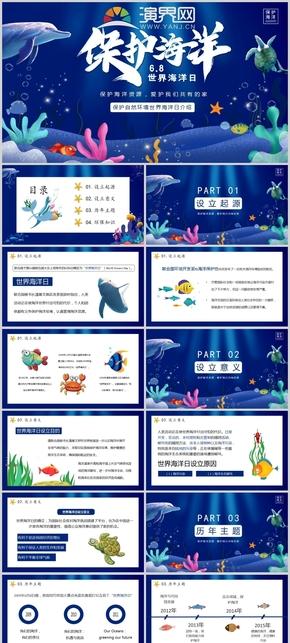 保護自然環境世界海洋日介紹PPT模板