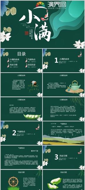 深綠色中國風小滿節氣介紹通用PPT模板