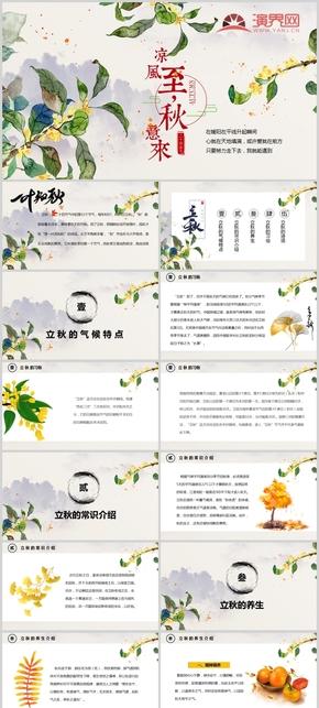 素雅中國風傳統二十四節氣之立秋節氣介紹模板