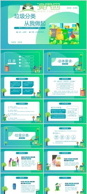 綠色卡通簡約2.5d垃圾分類ppt模板