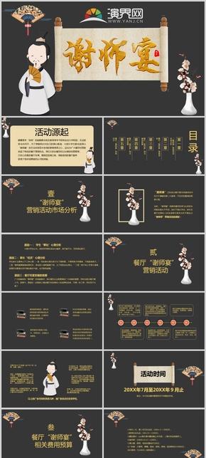 黑色古典中國風謝師宴PPT模板