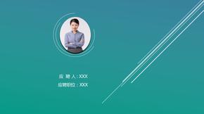 2019灰度蓝简约大方求职竞聘ppt模板