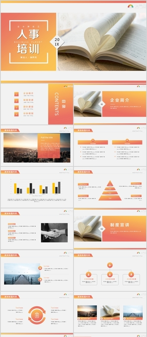 高端橙色渐变商务汇报企业介绍工作汇报计划总结通用PPT模板