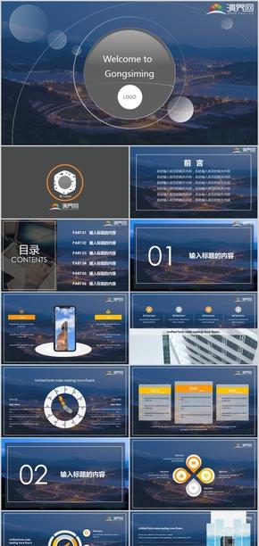 蓝色企业带起风格商务汇报欧美风企业介绍通用PPT模板
