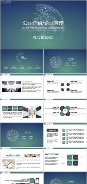 简约商务企业宣传公司介绍PPT模板