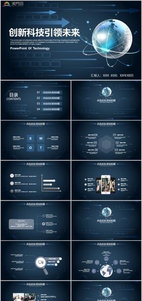 蓝色简约科技风工作汇报商业计划书PPT模板