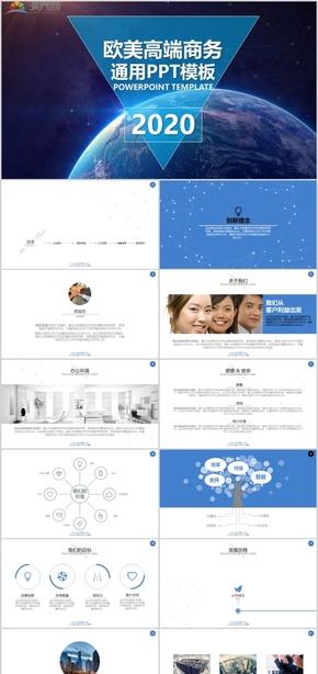 欧美高端商务品牌推广宣传创业演讲营销策划PPT模板