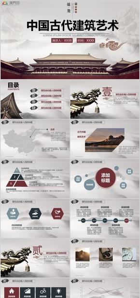 中国风古代建筑艺术PPT模板