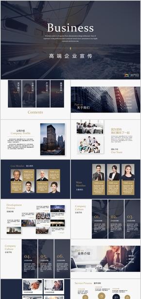 简约欧美风企业宣传企业介绍通用PPT模板