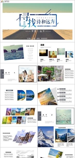 雜志風旅游畫冊相冊圖集攝影攝像PPT模板