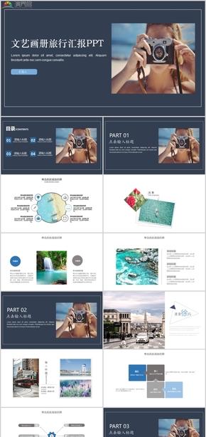 雜志風旅行計劃文藝畫冊攝影攝像PPT模板