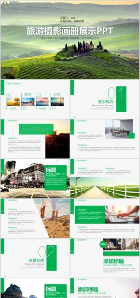 旅游計劃攝影攝像畫冊展示家鄉介紹PPT模板