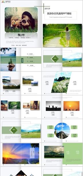 杂志风旅游计划摄影摄像PPT模板