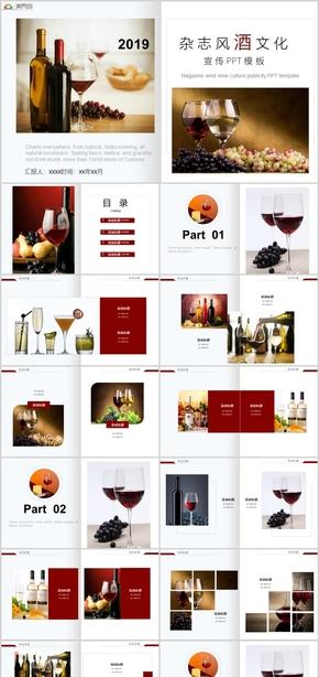 杂志风酒文化宣传PPT模板