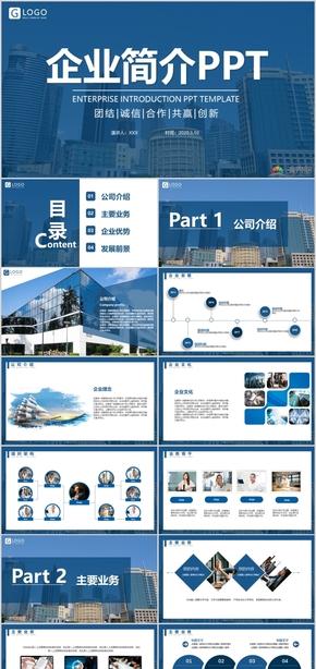 商务简?#35745;?#21496;介绍产品发布工作计划PPT模板