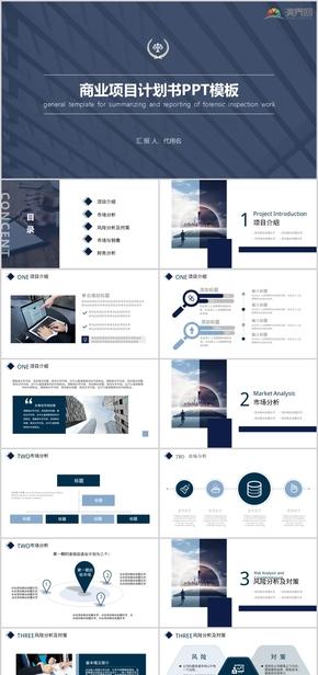 商业项目计划书PPT